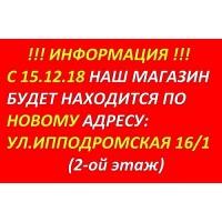 НОВЫЙ АДРЕС МАГАЗИНА И СЕРВИСА!