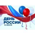 С Днем России! 14.06.21-Выходной