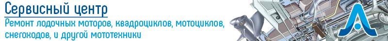Ремонт мототехники в Новосибирске